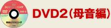 DVD2(母音編)