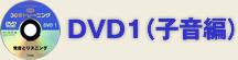 DVD1(子音編)