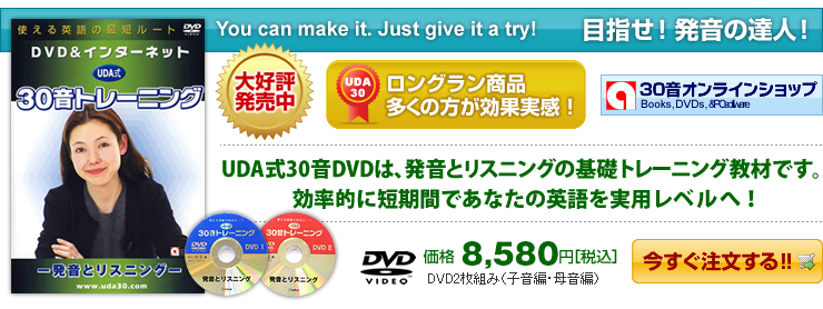 You can make it. Just give it a try! 目指せ!発音の達人!ロングラン商品多くの方が効果実感!価格8,190円[税込] DVD2枚組み(子音編・母音編)